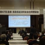 会場(第47回島根・鳥取県経済同友会合同懇談会)